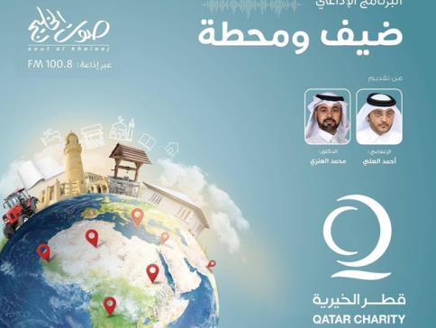 ضيف ومحطة على صوت الخليج طيلة شهر رمضان