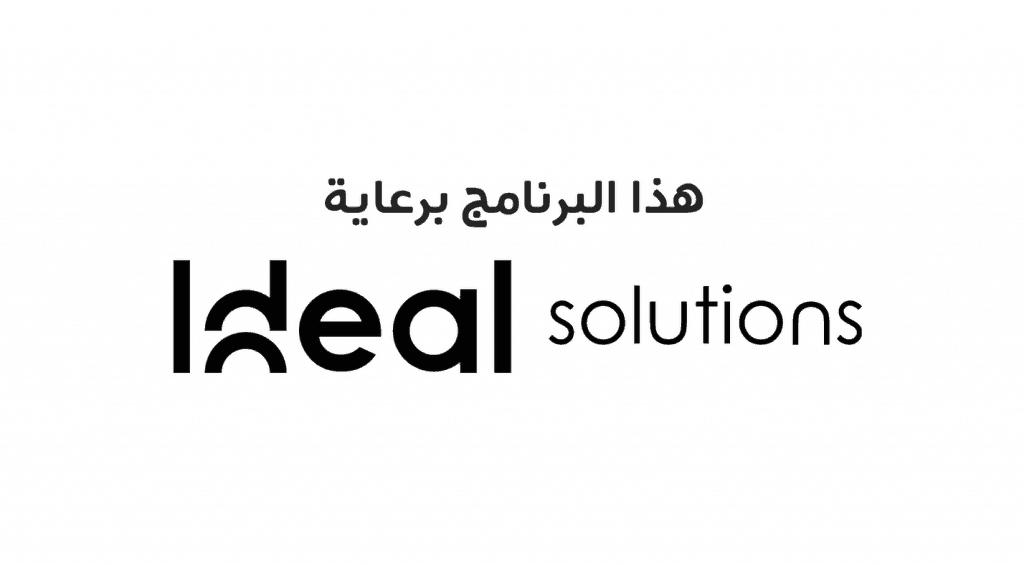 برنامج روابط مع الإعلامي ناصر الخليفي برعاية شركة الحلول المثالية